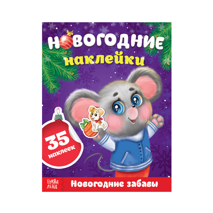 Книжка с наклейками «Новогодние забавы», 12 страниц