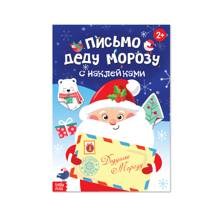 Купеческий Курган, Книжка с наклейками «Письмо Деду Морозу», 12 страниц (с учётом обложки)