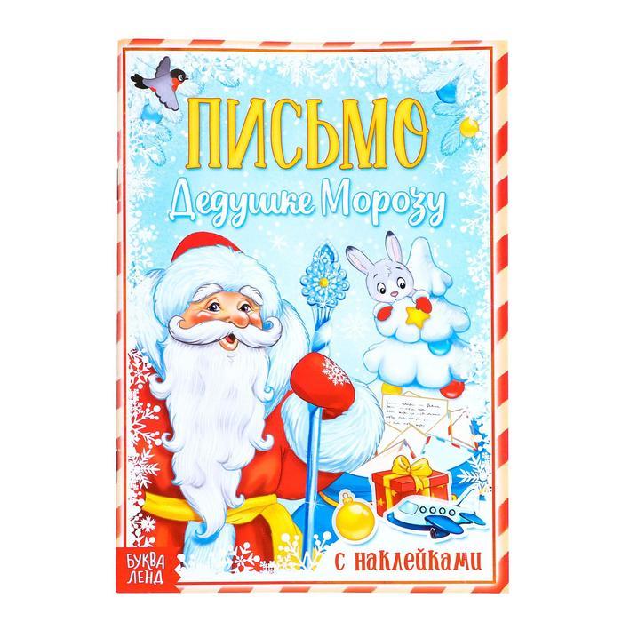 Книжка с наклейками «Письмо Дедушке Морозу» снеговик, 12 страниц