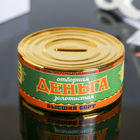Копилка керамика консерва 'Отборная деньга золотистая' 5х11х11 см Ош