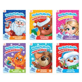 Набор новогодних книг с наклейками «Подарок от Деда Мороза», 6 шт. по 12 стр.