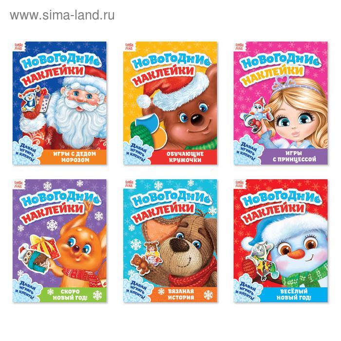 """Набор новогодних книг с наклейками """"Подарок от Деда Мороза"""" 6 шт 12 стр."""