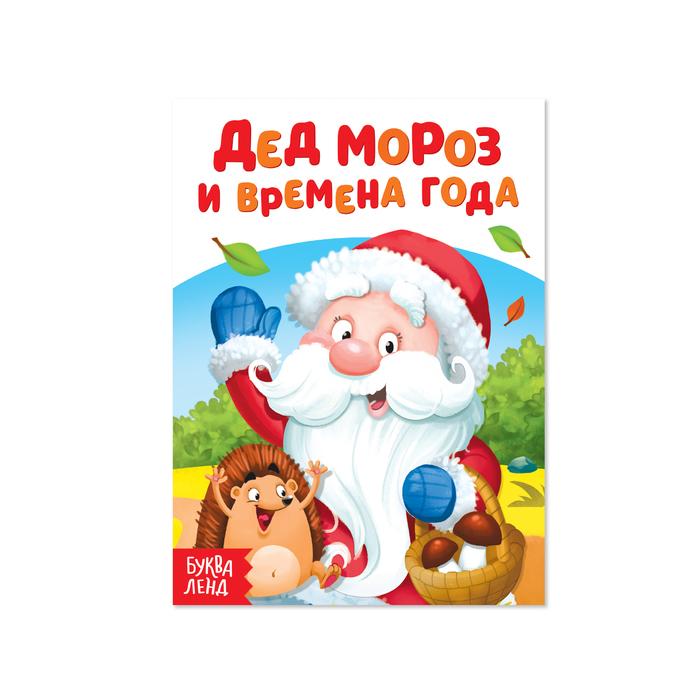 """Книжка картонная """"Дед Мороз и времена года""""  10 стр"""