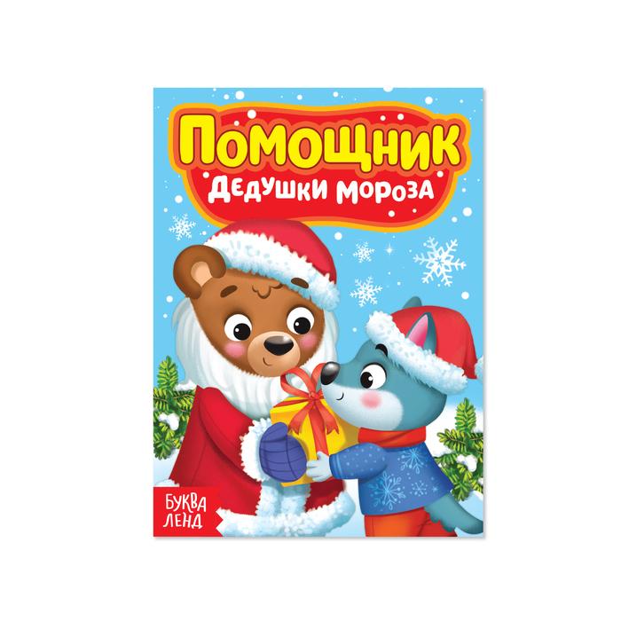 "Книжка картонная ""Помощник Дудушки Мороза""  10 стр"