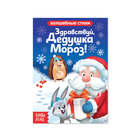 """The book is a cardboard """"Hello, Grandfather frost"""", 10 pages"""