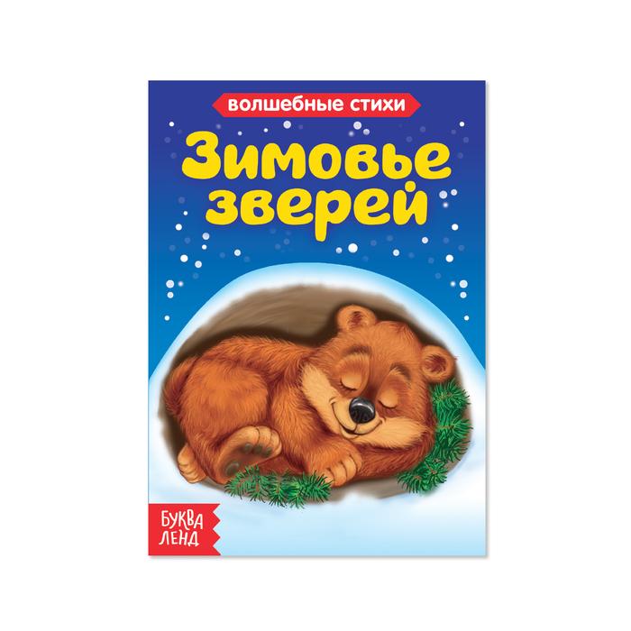 """Книга картонная """"Зимовье зверей""""  10 стр"""