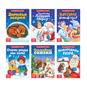 """Набор картонных книг """"Новогодние стихи и сказки"""" 6 шт  10 стр"""
