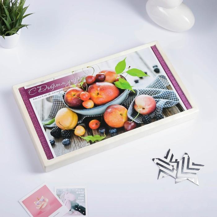"""Столик для завтрака """"С добрым утром, фрукты"""", 48×28 см"""