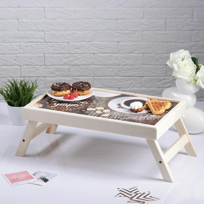 """Столик для завтрака """"Доброе утро"""" кофе"""