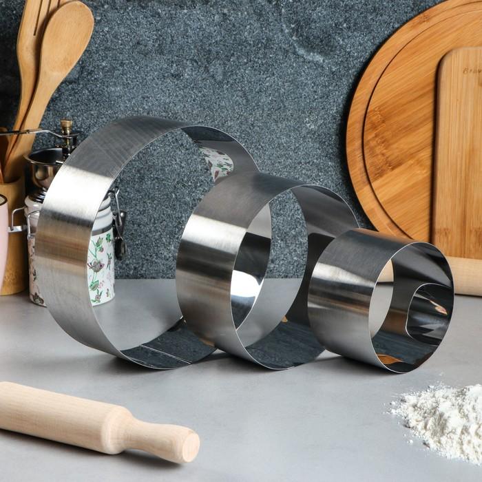 "Набор форм для выпечки и выкладки ""Круг"", 20,5 х 20,5 х 6,6 см, 3 шт"