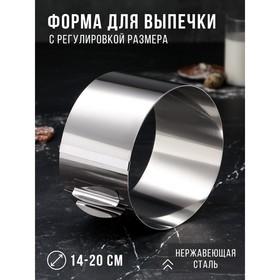 """Форма для выпечки и выкладки с регулировкой размера """"Круг"""", D-12-20, H-8,5 см"""
