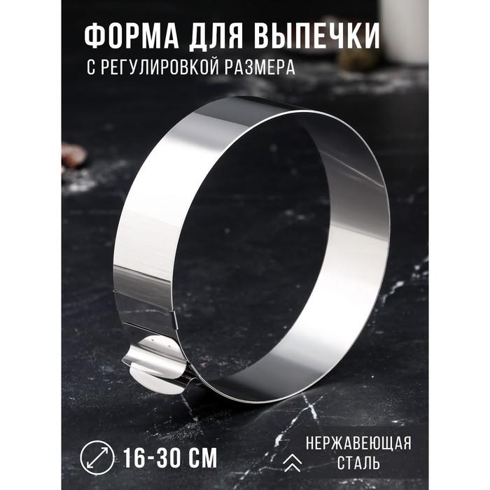 """Форма для выпечки и выкладки с регулировкой размера """"Круг"""", D-16-30, H-5 см"""
