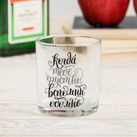 """A glass of whiskey """"Think of me"""", 200 ml"""