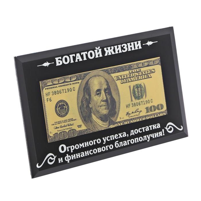 """Купюра 100$ в рамке """"Богатой жизни"""", 19,5 х 11,5 см"""