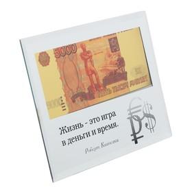 """Купюра 5000 рублей в рамке """"Жизнь это игра в деньги и время"""", 18 х 14 см"""