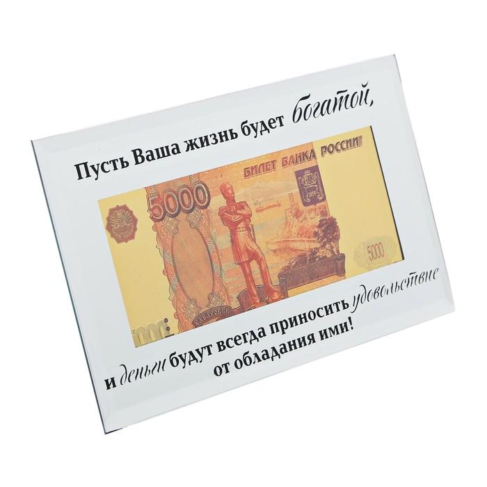 """Купюра 5000 рублей в рамке """"Пусть ваша жизнь будет богатой..."""", 19,5 х 11,5 см"""