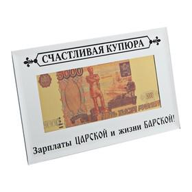 """Купюра 5000 рублей в рамке """"Зарплаты царской и жизни барской"""", 19,5 х 11,5 см"""