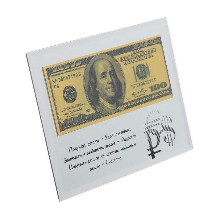 """Купюра 100$ в рамке """"Получать деньги-удовольствие"""", 18 х 14 см"""