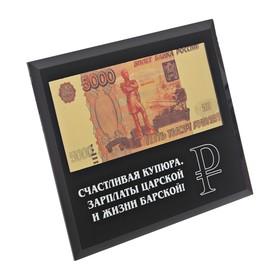 """Купюра 5000 рублей в рамке """"Счастливая купюра"""", 18 х 14 см"""