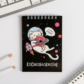 """Блокнот """"Котик космоблокнотик"""", на гребне, А6, 40 листов"""