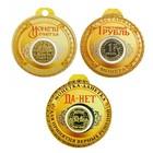 Монета мини МИКС