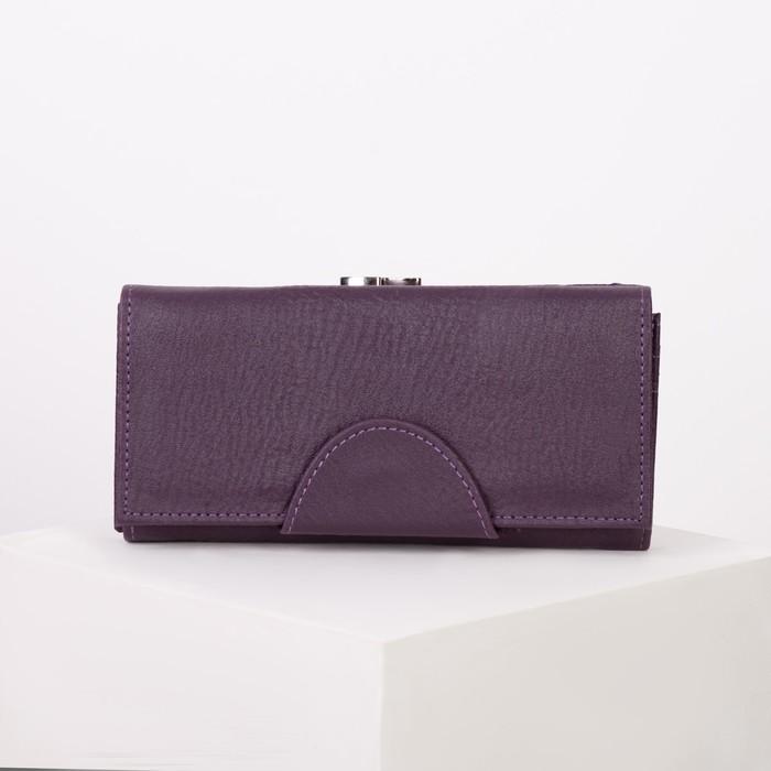 Кошелёк женский, 2 отдела рамка, 3 отдела, для карт, для монет, цвет фиолетовый