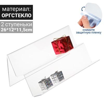 Ступенька двойная, наклонная 250*117*90, ступенька 30*60,оргстекло, цвет прозрачный