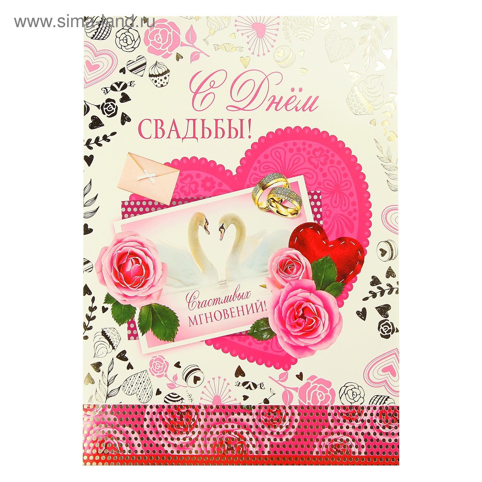 Открытка с днем свадьбы екатеринбург, сделать однокласснице открытку