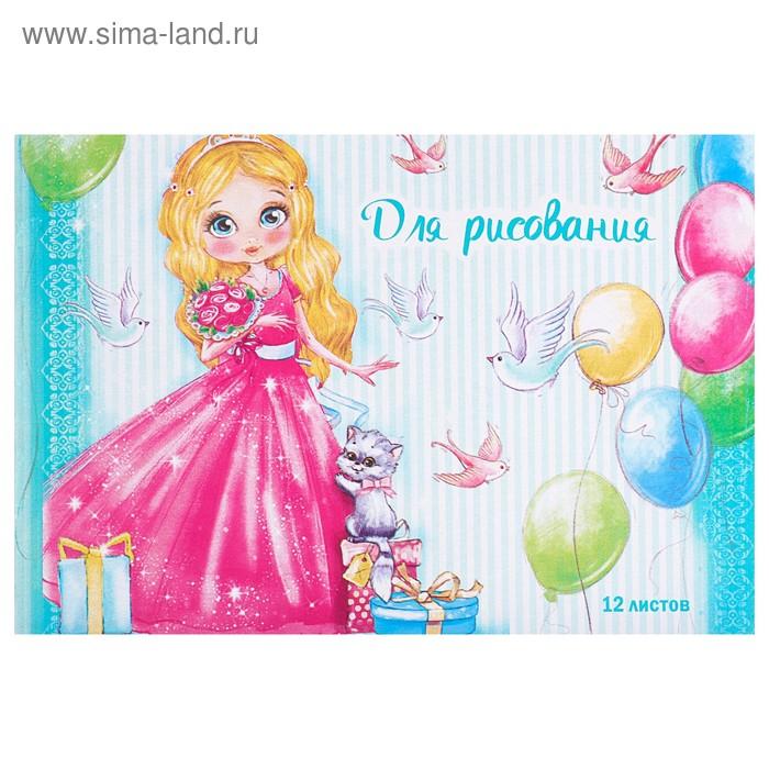 """Блокнот для рисования А5, 12 листов на скрепке """"Принцесса"""""""