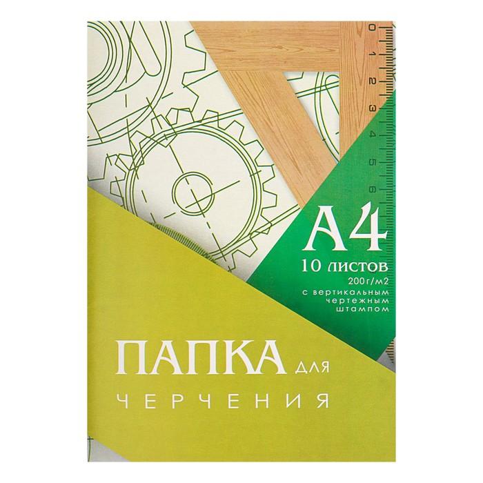 Папка для черчения А4 210*297мм, 10л. Вертикальная рамка Штамп, блок 200г/м2