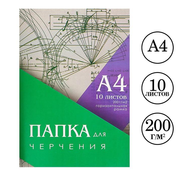 Папка для черчения А4 210*297мм, 10л. Горизонтальная рамка, блок 200г/м2