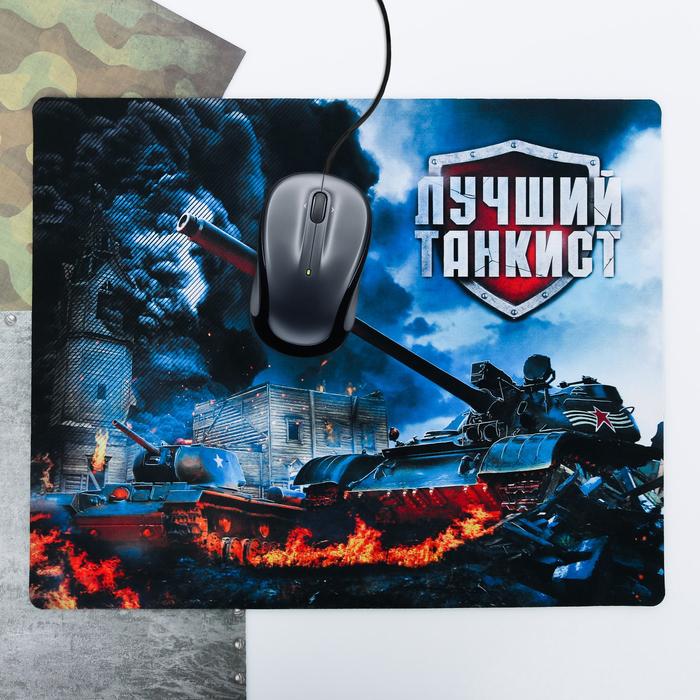 """Коврик для мыши большой """"Лучший танкист"""", 43 × 35 см"""
