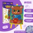 """Алмазная мозаика для детей """"Мишка""""+ емкость, стержень с клеевой подушечкой"""