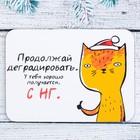"""Календарь карманный """"Продолжай деградировать"""""""