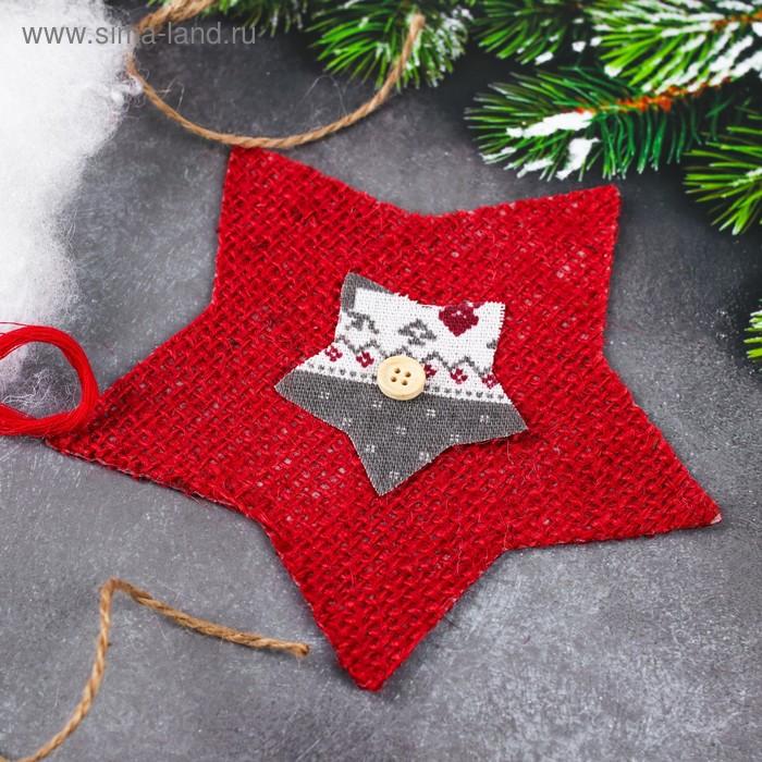 """Новогодняя ёлочная игрушка, Набор для создания подвески из ткани """"Звездочка с пуговкой"""""""