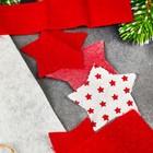 """Новогодняя ёлочная игрушка, Набор для создания подвески из ткани """"Носочек со звездами"""""""