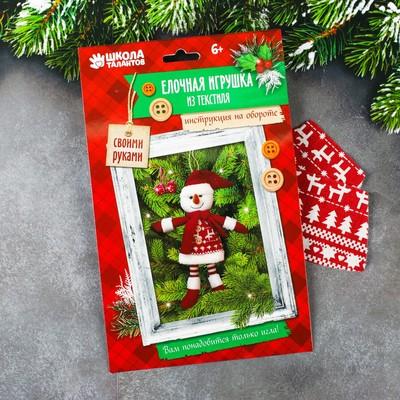 Новогодняя ёлочная игрушка, набор для создания подвески из фетра «Снеговик в шарфике»