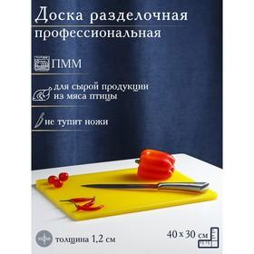 Cutting Board 40x30x1.2 cm, color yellow