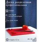 Доска разделочная 40×30 см, цвет красный