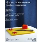 Доска разделочная 40х30х1,8 см, цвет желтый