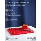 Доска разделочная 40х30х1,8 см, цвет красный