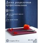 Доска разделочная 40х30х1,8 см, цвет коричневый