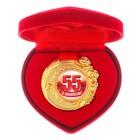 """Медаль в коробке бархатной """"C Юбилеем 55 лет"""""""
