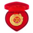 """Медаль в коробке бархатной """"C Юбилеем 30 лет"""""""