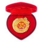 """Медаль в коробке бархатной """"C Юбилеем 35 лет"""""""