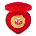 """Медаль в коробке бархатной """"C Юбилеем 75 лет"""""""