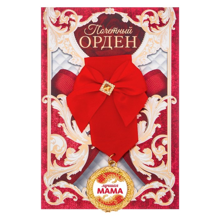 "Орден ""Лучшая мама"""