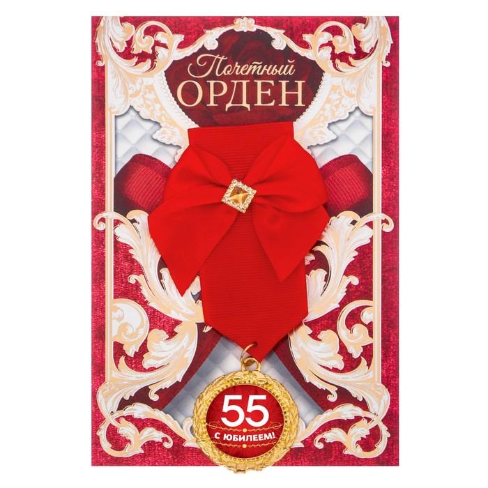 """Орден """"С юбилеем 55"""""""