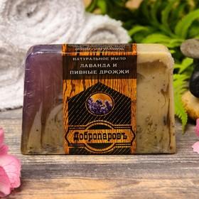 Натуральное мыло для бани и сауны 'Пивные дрожжи  Лаванда' 100гр (комплект из 2 шт.)