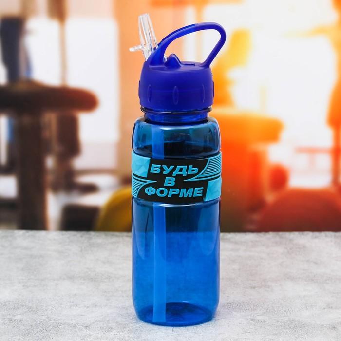 "Бутылка для воды ""Будь в форме"", 500 мл"